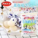 日本 Amehama 北海道牛乳糖 100g 牛乳糖 牛奶糖 糖果 硬糖 日本糖果