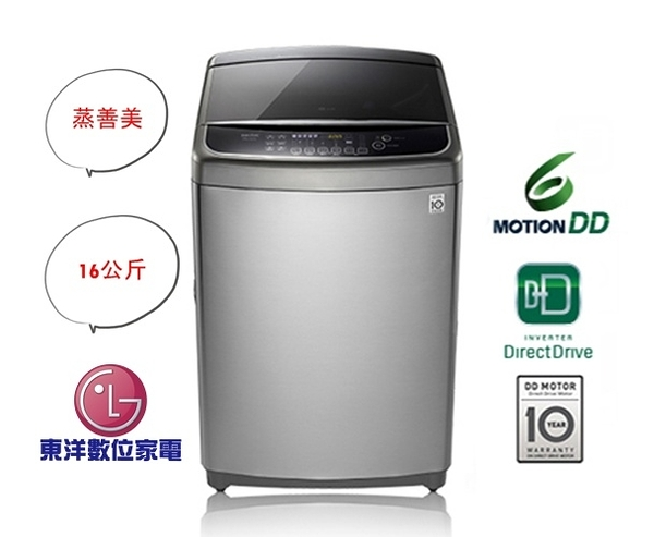 ***東洋數位家電***含運+安裝 LG WT-SD166HVG 6MOTION DD直立式變頻洗衣機 不銹鋼銀 / 16公斤洗衣容量