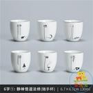 【6個裝】功夫茶杯套裝陶瓷茶具家用禪意主人杯喝茶杯品茗杯【樂淘淘】