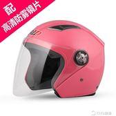 電動摩托車頭盔男冬季電瓶車頭盔女四季通用防霧保暖安全帽     ciyo黛雅