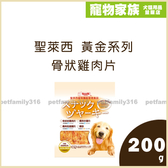 寵物家族-聖萊西SEEDS 黃金系列-骨狀雞肉片200g