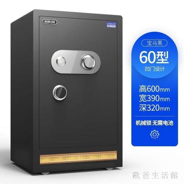機械鎖保險櫃 老式家用保險箱60cm全鋼大型防盜機械保險箱 zh5480【歐爸生活館】