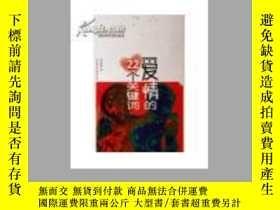 二手書博民逛書店愛情的22個關鍵詞罕見洪啓嵩著 遼寧教育出版社 T38Y1699