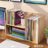 學生用書架簡易桌上兒童桌面小書架置物架辦公室收納架省空間書櫃MBS『潮流世家』