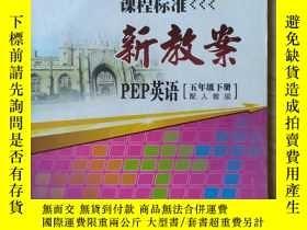 二手書博民逛書店罕見課程標準新教案(PEP英語,五年級下冊)Y266997 中國