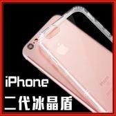 蘋果iPhone8 6/6s/6+/6s+/7/ 7+ /XR/XS/XS Max 外殼 2代氣墊 C24 豪華冰晶盾 全包保護殼軟殼
