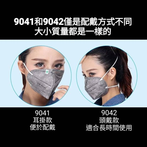 3M 9041V 9042V活性碳口罩(防二手煙.油煙.異味.水性油漆.霧霾pm2.5)冷流呼吸閥不悶氣 (謙榮國際)