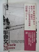 【書寶二手書T1/旅遊_CQ8】甲骨文_彼得.海斯勒, 盧秋瑩