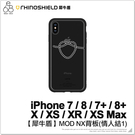 【犀牛盾】iPhone X XS Max XR 7 8 Plus MOD NX背板 情人結1 替換式 單背板