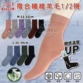 【衣襪酷】金滿意 複合纖維羊毛襪 1/2襪 保暖襪 台灣製