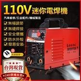 【現貨秒殺】可自取110V小型電焊機焊接機ARC225迷你機點焊機防水設計無縫焊接