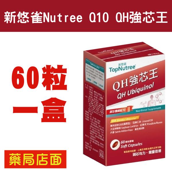新悠雀Nutree Q10 QH強芯王 (60粒/盒) 元氣健康館