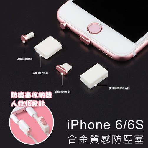蘋果iPhone 6/6S 通用 手機 防塵塞 四件組 耳機/充電線防塵 精美盒裝 鋁鎂合金 金屬質感 收納器
