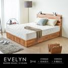 送床包組 收納床組 伊芙琳現代風木作系列房間組/3件式(床頭+抽底+床墊)/4色/H&D東稻家居