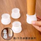 【一組四入】矽膠桌腳保護套 防刮 靜音 保護 (3色可選)