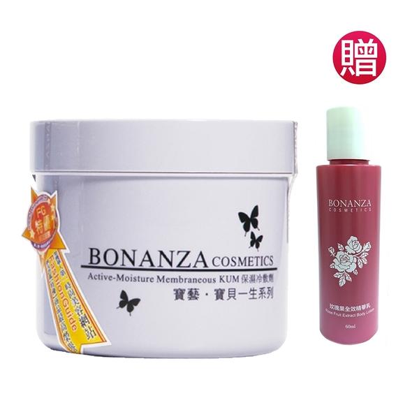 BONANZA寶藝 保濕冷敷劑550g(附挖棒) 加贈玫瑰果全效精華乳60ml Vivo薇朵
