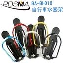 POSMA可調整式 自行車水壺架 5件入 (隨機顏色出貨) BA-BH010