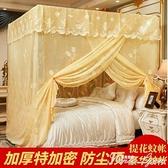 蚊帳1.5m床家用傳統老式方頂1.8米1.2不帶支架加厚加密公主風單門 范思蓮恩
