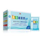 統一AB纖菌素菌粉30包/盒【康是美】