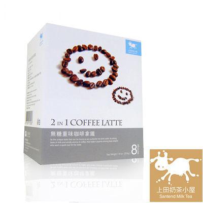 ♥上田奶茶小屋♥ 無糖重味咖啡拿鐵 2 in 1 coffee latte // 21g×8包
