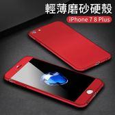 送鋼化膜 蘋果 iPhone 7 8 Plus 手機殼 全包 PC硬殼 防摔 抗震 磨砂 輕薄 防指紋 保護殼