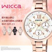 【人文行旅】New Wicca | BH7-521-11 時尚氣質女性腕錶 34mm