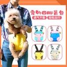 寵物狗狗背包雙肩掛包透氣旅行便攜包外出貓咪大號網布胸前包現貨(XL號)