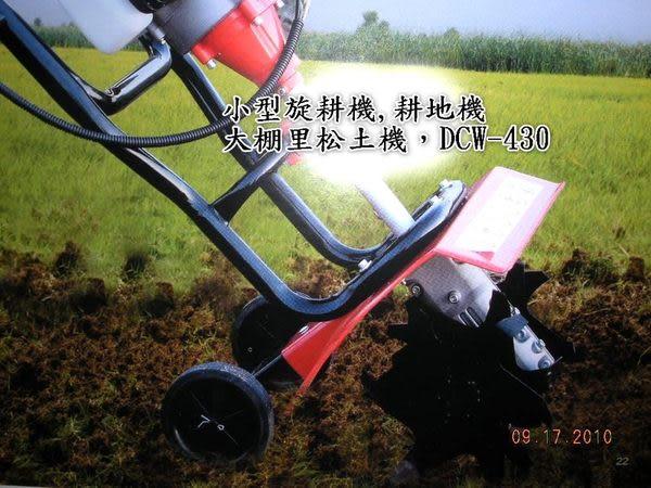 廠價直銷,小型旋耕機,耕地機,大棚里松土機,DCW-430