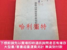 二手書博民逛書店罕見和歌山縣師範學校規程要覽Y403949 和歌山縣師範學校 出版1936