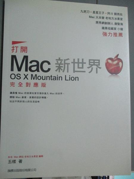 【書寶二手書T7/電腦_ZKD】打開Mac新世界-OS X Mountain Lion完全對應版_五樣