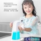 給皂機 科耐普智慧感應泡沫洗手機洗手液家用皂液器兒童抑菌全自動洗手液 星河光年