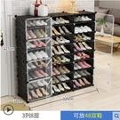 鞋櫃簡易鞋櫃經濟型防塵宿舍大容量家用省空間門口收納神器多層鞋架子JD 美物