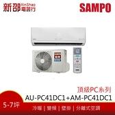 *~新家電錧~*【SAMPO聲寶 AM-PC41DC1/AU-PC41DC1】變頻冷暖空調~包含標準安裝