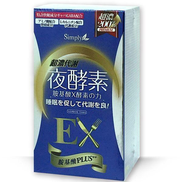 Simply 超濃代謝夜酵素錠EX 升級版 30錠/盒◆德瑞健康家◆