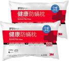 3M 淨呼吸 Filtrete 健康防螨枕 2入 防蟎枕心/枕頭/抗過敏/防蟎/好眠/透氣/人體工學/枕頭套/寢具