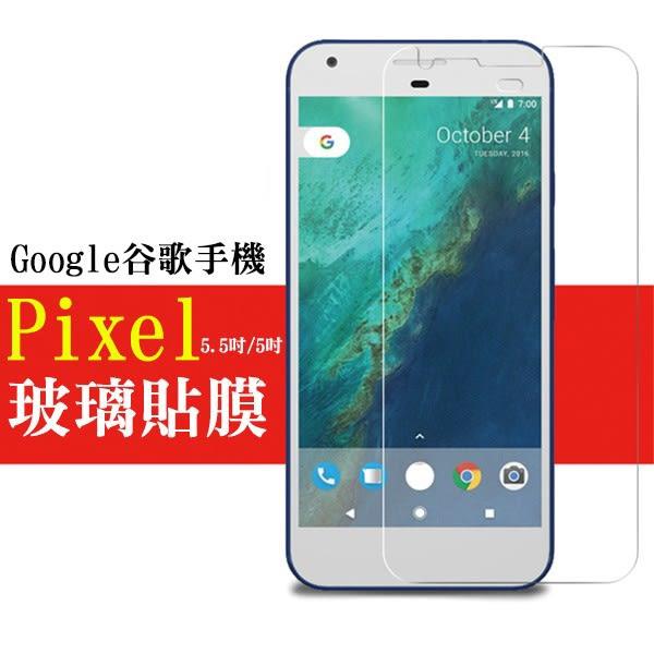 谷歌 Google Pixel 2 XL Pixel3 手機 玻璃貼 鋼化膜 保護貼 BOXOPEN