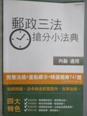 【書寶二手書T2/進修考試_MED】郵政三法搶分小法典(內勤)_2017年