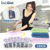 Incare 靜纖維超厚細柔毛面雙面抹布(4入組/4色可選)灰色*2+紫色*2