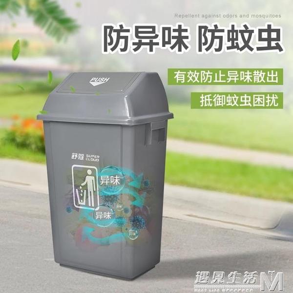 搖蓋帶蓋有蓋垃圾桶大號 戶外商用家用廚房垃圾箱餐飲醫療衛生間 遇見生活