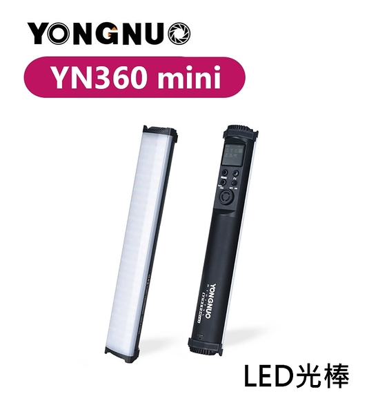 黑熊數位 Yongnuo 永諾 YN360Mini RGB LED光棒 補光燈 全彩 迷你 10W 含柔光罩 網格