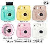BaiBaicamera 富士 MINI8+ 第二代  富士 拍立得相機 - Mini8+ Mini 8 + PLUS 內附近拍鏡 新款 馬卡龍