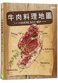 牛肉料理地圖:55道異國牛肉料理