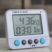 定時計時器 多功能電子學生廚房提醒定時計時器倒計時靜音閃燈大聲音時鐘鬧鐘 玩趣3C