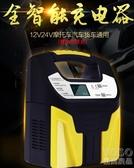 電瓶車充電器 汽車電瓶充電器12v24v伏大功率啟停蓄電池修復型摩托車電瓶充電機 快速出貨