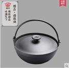 鑄味鑄鐵鍋 27CM日本鍋 手工鐵鍋 生鐵湯鍋 電磁爐燃氣灶通用鍋具