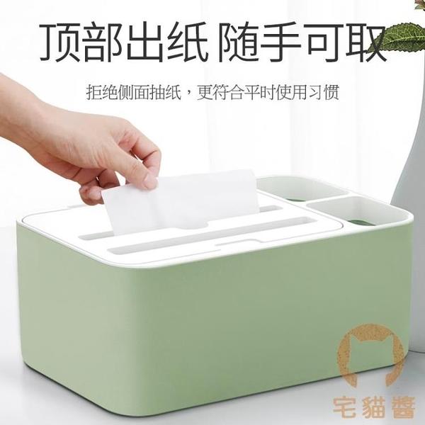 面紙盒桌面家用客廳餐廳茶幾遙控器收納多功能紙巾盒【宅貓醬】
