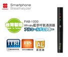 【CareExpert】藍芽呼氣酒測器 PAB-1000