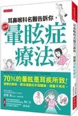 耳鼻喉科名醫告訴你,最新暈眩症療法:70%的暈眩是耳疾所致!簡單的翻身...【城邦讀書花園】