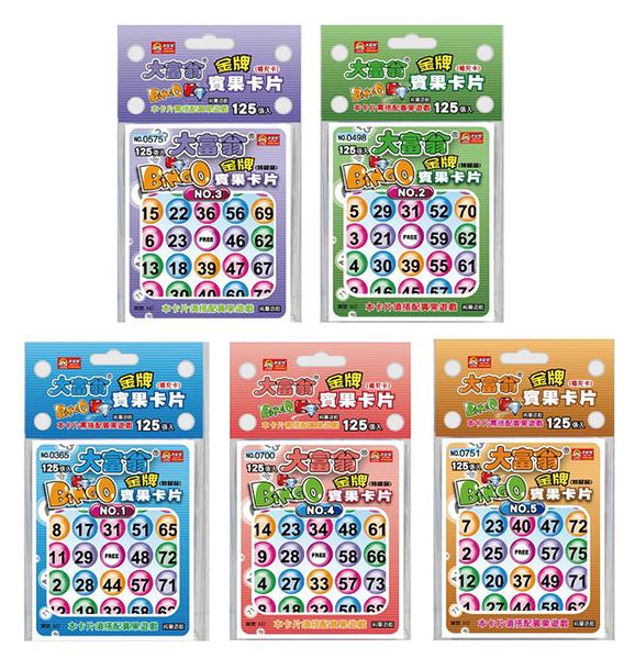《 大富翁 》賓果卡片 ( 125張 ) ╭★ JOYBUS玩具百貨