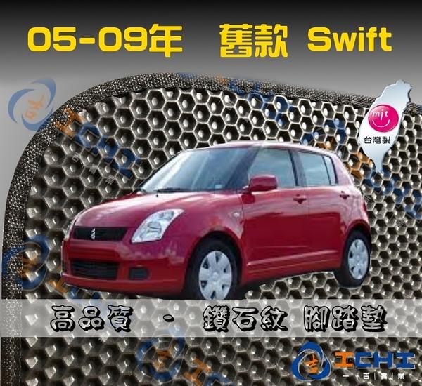 【鑽石紋】05-09年 Swift 腳踏墊 / 台灣製造 工廠直營 / swift海馬腳踏墊 swift腳踏墊 swift踏墊